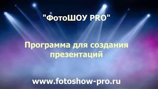 Программа для создания презентаций ФотоШОУ PRO