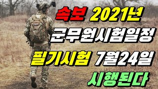 군무원 시험일정 발표 2021년 7월 24일 공채 경채…