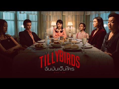 ฟังเพลง - ฉันมันเป็นใคร Tilly Birds - YouTube