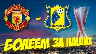 Манчестер Юнайтед - Ростов. Ответный матч 1/8 Лиги Европы в FIFA 17.