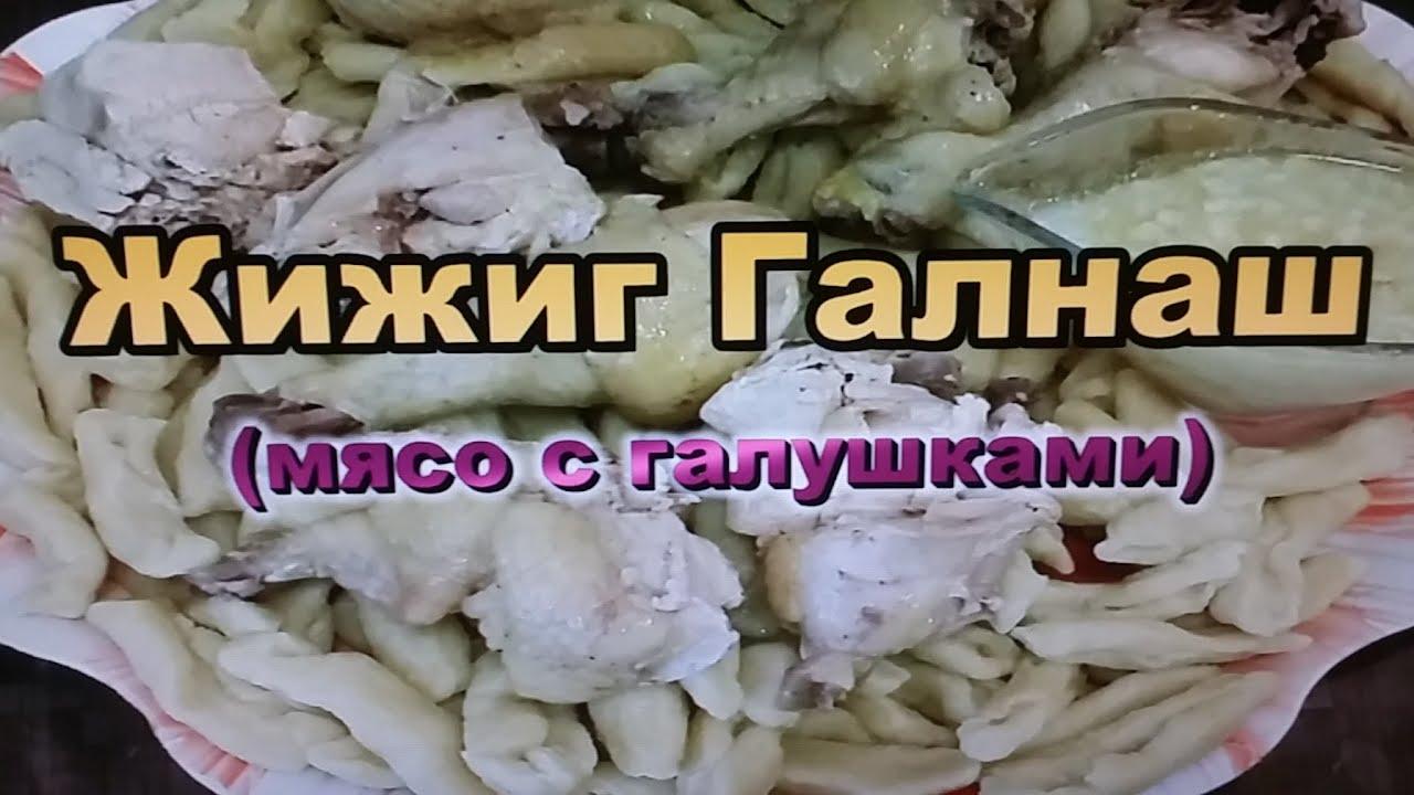 Рецепт чеченского хинкала с пошаговым 108