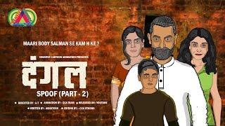 Dangal Movie || Aamir khan || Spoof || CCA ||Part-02