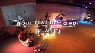"""예배연주 """"build my life""""- Housefires // WorshipGuitar"""