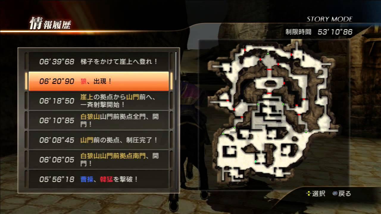 PS3 BLJM-60586 真・三國無双7 ...