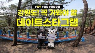 2020클린강원  원주(일어)-강원도 여행 추천코스
