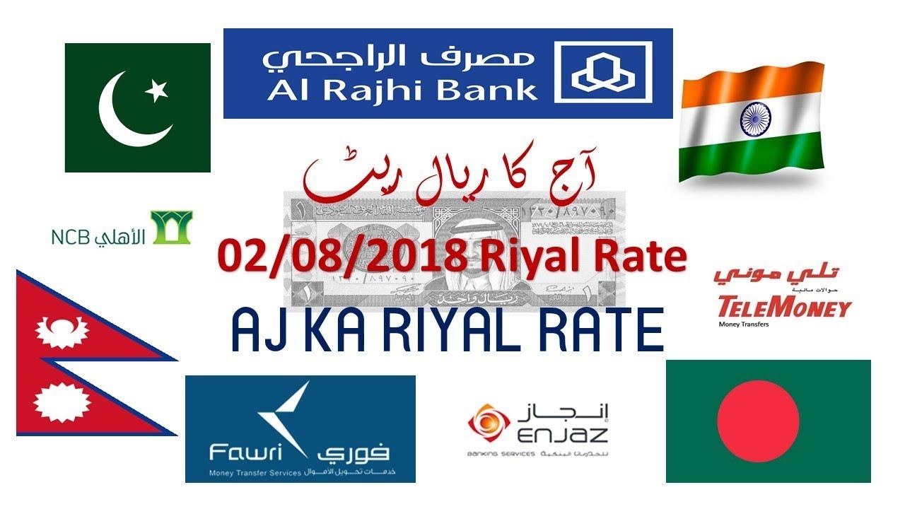 Today Saudi Riyal Currency Exchange Rates 02 08 2018 India Stan Desh Nepal