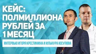 Как заработать деньги в интернет | Отзыв Евгения Горбатова (Инвест ТВ) об обучении Игоря Крестинина