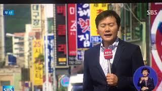 팝콘호스텔 SBS 9시 뉴스