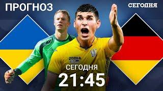 Украина Германия прогноз на матч Лига наций 3 тур