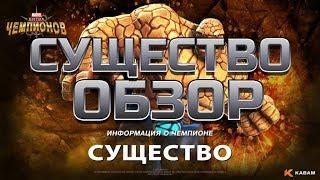 Существо обзор  от Легаси Марвел битва чемпионов | marvel contest of champions mcoc mbch мбч
