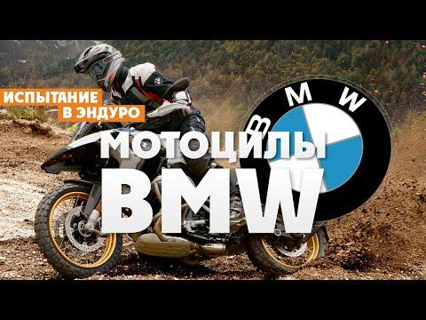 Мотоциклы BMW испытание в Жестком Эндуро!  Мото-канал ВСЕВЭНДУРО