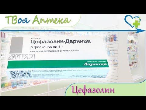 Цефазолин Антибиотик ☛ показания (видео инструкция) описание ✍ отзывы ☺️