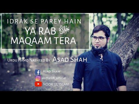 Idrak se Parey hai ya rab maqaam tera hamd Naat shareef Noor Ul Islam urdu  by Asad Shah chikhli