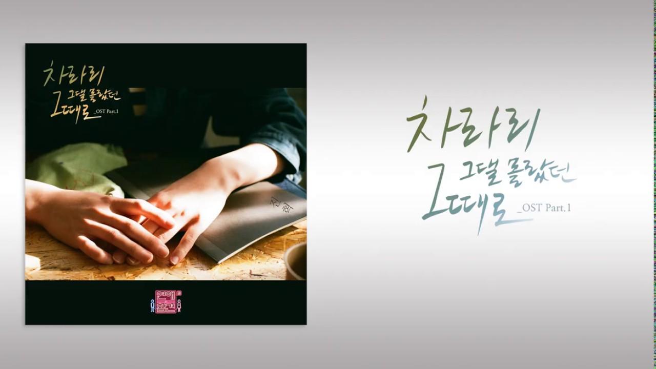 [가사클립] 진혁 Jin hyuk - '차라리 그댈 몰랐던 그때로' 연애의 참견 시즌3 OST Part.1
