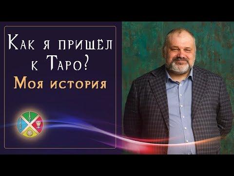 Как я начал заниматься Таро? Моя история   Сергей Савченко «Русская Школа Таро».