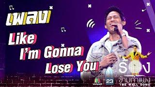 Download Mp3 Like I'm Gonna Lose You - ตู่ ภพธร  | The Wall Song ร้องข้ามกำแพง