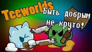 teeworlds - На этой карте, тебе никто не поможет!! Blmapv3