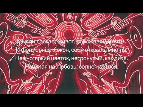 LVNX - МАЛИНОВЫЙ ЗАКАТ  Премьера 2019 (lyrics) текст