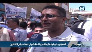 وقفة احتجاجية في تعز للتنديد بالميليشيات في الذكرى الثانية للانقلاب