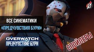[СПОЙЛЕРЫ] «Предчувствие бури»: игровые синематики (событие «Архивы Overwatch 2019»)