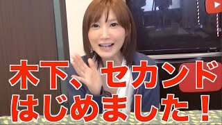 Kinoshita Yuka [Second Channel] Special Announcement: I've Made A Second Channel!!