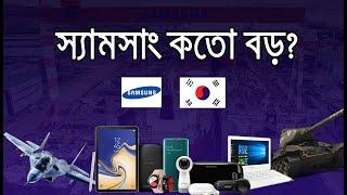 স্যামসাং কত বড়? এবং কি ভাবে? How big is Samsung and why?  Eagle Eyes