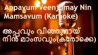33. അപ്പവും വീഞ്ഞുമായ നിൻ മാംസവും കരോക്കെ Appavum Veenjumay Nin Karaoke