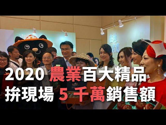 2020農業百大精品19日登場 拼現場5千萬銷售額【央廣新聞】