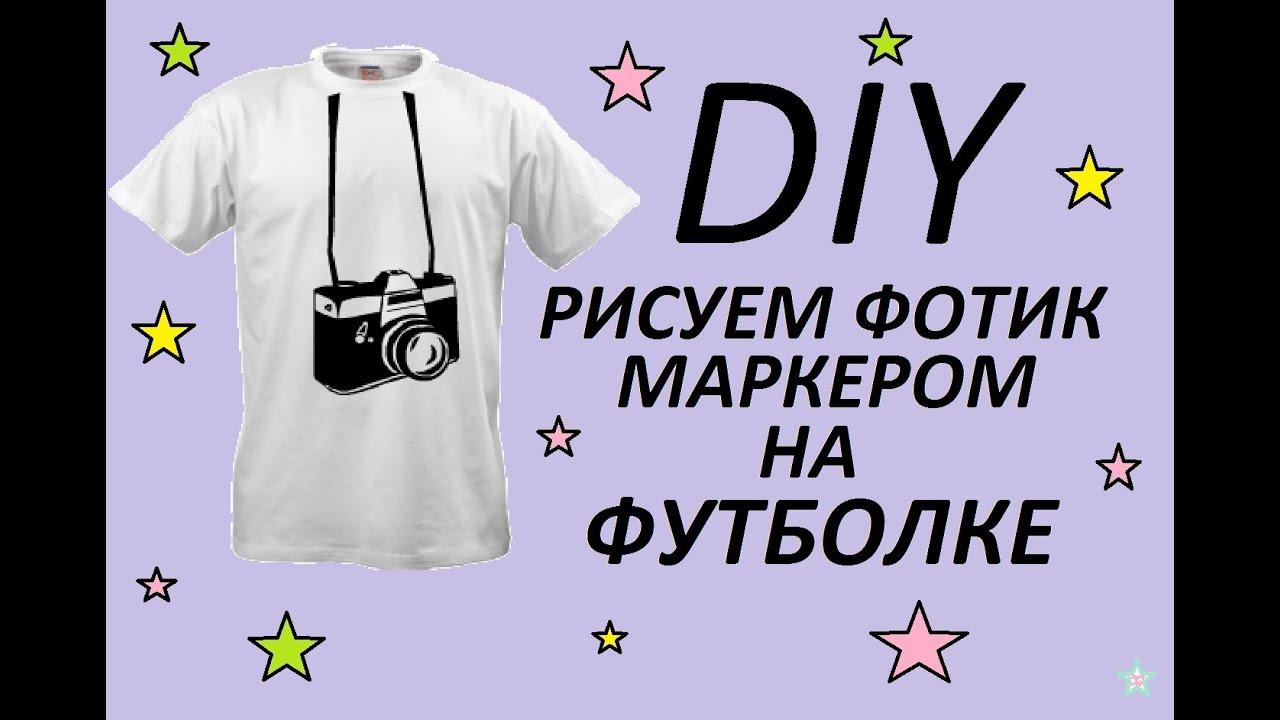 Как сделать футболку с рисунком 65