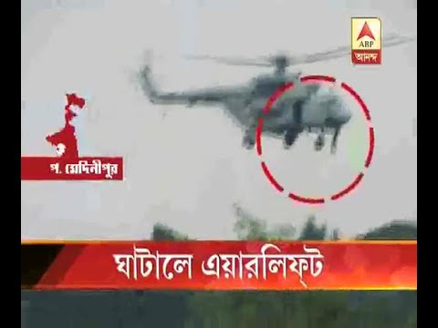 Flood affected people of Ghatal rescued by Air force copter: Water