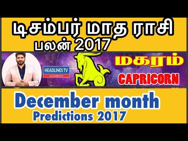 Magaram December month rasi palan 2017 in tamil | மகரம் ராசி டிசம்பர் மாத பலன்கள் 2017