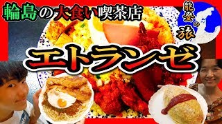 【大盛り!】輪島の超ボリューミー洋食喫茶店 エトランゼ 能登 ( #大盛り #デカ盛り #大食い)