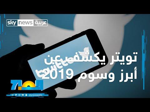 تويتر يكشف عن أبرز وسوم 2019  - 16:59-2019 / 12 / 12