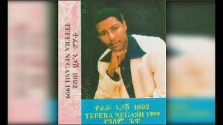 Tefera Negash  - Zegeyesh ዘገዬሽ (Amharic)