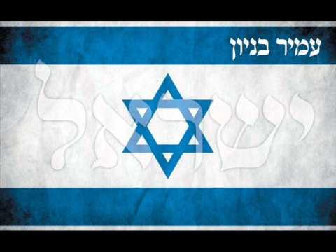 עמיר בניון ישראל Amir Benayoun