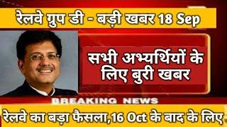 Railway Group D, बहुत बुरी खबर,18 Sep, RRB, रेलवे ग्रुप डी , बड़ा फैसला , Admit card,Exam , Hindi