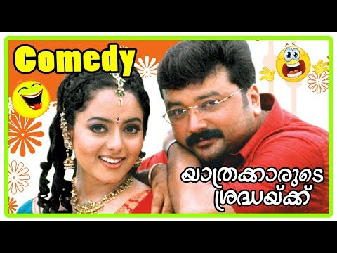 Jayaram Comedy Scenes | Yathrakarude Sradhakku Full Movie Comedy Scenes | Innocent | Sreenivasan