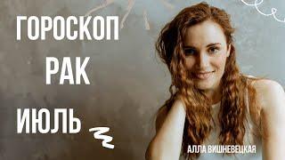 РАК. Гороскоп на ИЮЛЬ 2021   Алла ВИШНЕВЕЦКАЯ