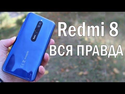 Xiaomi Redmi 8 - ЧЕСТНЫЙ ОБЗОР