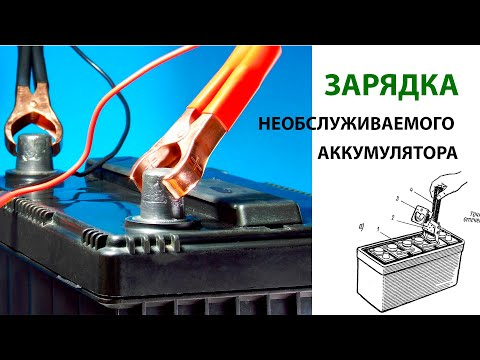 Зарядка необслуживаемого аккумулятора / Charging a maintenance-free battery