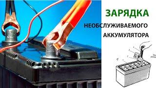 Зарядка необслуговуваного акумулятора / Charging a maintenance free battery