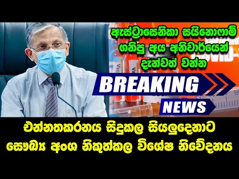 Here is special notice to the public by doctors now | hiru ada puwath | BREAKING NEWS