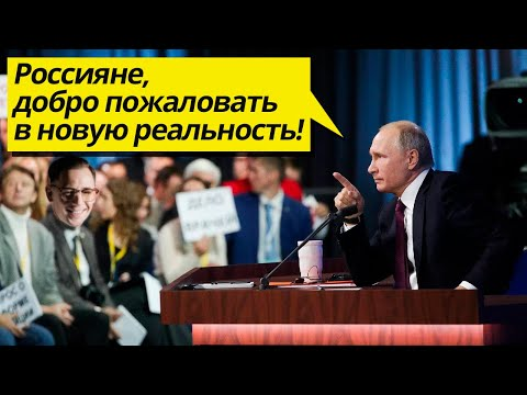 Владимир Путин ведет россиян в новую экономическую реальность.