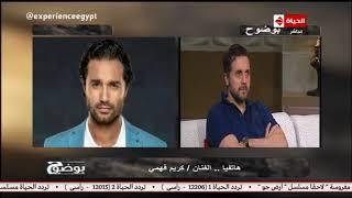 كريم فهمي: لهذا السبب لن أتدخل للجمع بين الثلاثي أحمد وهشام وشكيو | في الفن