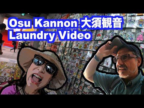 大須観音-osu-kannon-is-funky!-(turn-on-subtitles!-walk-about-laundry-video)