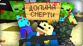 Долина смерти [ЧАСТЬ 8] Зомби апокалипсис в майнкрафт! - (Minecraft - Сериал)