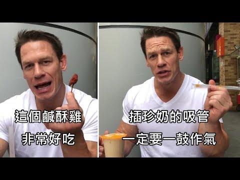約翰希南用中文點餐,大啖鹹酥雞和珍珠奶茶等經典小吃 (中文字幕)