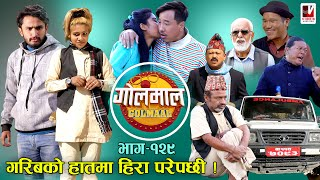 Golmaal Episode-129 | 31 December 2020 | Comedy Serial | Makuri, Khuili, Alish Rai | Vibes Creation