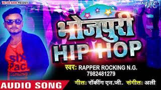 Nakhra Kamaal Ke - Bhojpuri Hip Hop - Rocking N.G - Bhojpuri Hit Songs 2019 New
