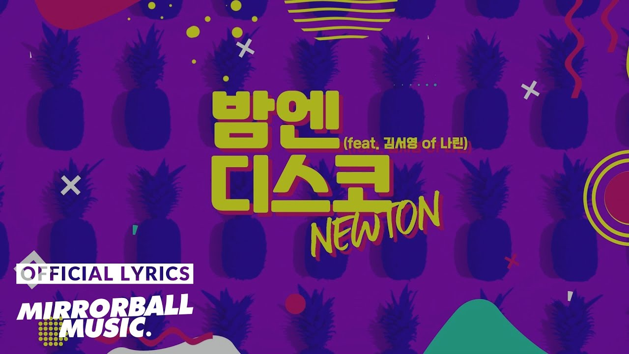 [Lyric Video] 뉴튼 (Newton) - 밤엔 디스코 (Disco Nights) [feat. 김서영 of 나린]